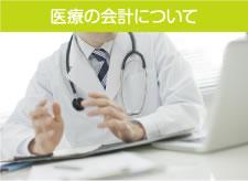 医療の会計について