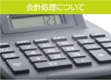 会計処理について