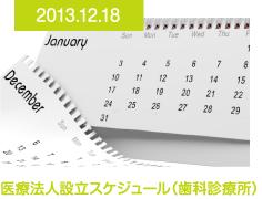 2013.12.18 医療法人設立スケジュール(歯科診療所)