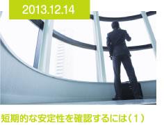 2013.12.14 短期的な安定性を確認するには(1)