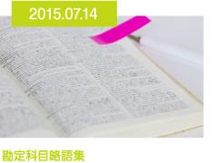 2015.07.14 勘定科目略語集