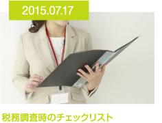 2015.07.17 税務調査時のチェックリスト
