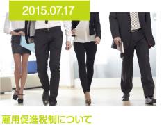 2015.07.17 雇用促進税制について