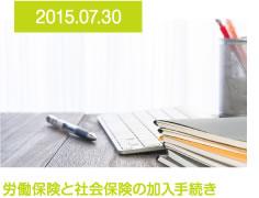 2015.07.30 労働保険と社会保険の加入手続き