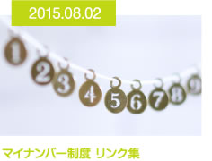 2015.08.02 マイナンバー制度 リンク集