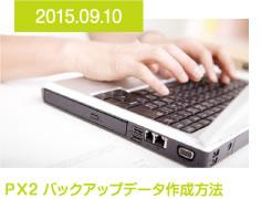 2015.09.10 PX2 バックアップデータ作成方法
