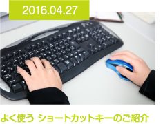 2016.04.27 よく使う ショートカットキーのご紹介