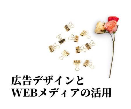広告デザインとwebメディアの活用