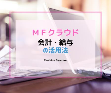 MFクラウド会計・給与の活用法