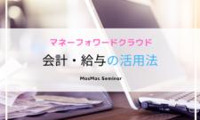 MFクラウド会計・給与の活用法2